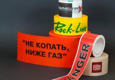 Оградительная лента с логотипом в Белгороде